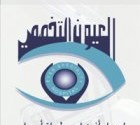 eye-specialty-hospital-amman-1326106759.jpg